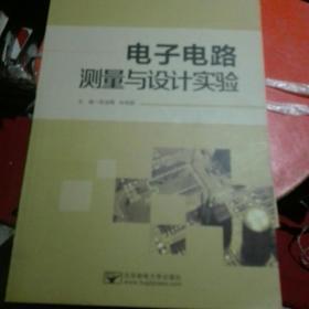 电子电路测量与设计实验 陈凌霄