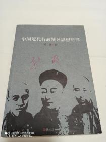 中国近代行政领导思想研究