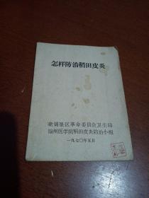怎样防治稻田皮炎,有折痕,有水渍点,1970年,锦州,看图免争议。