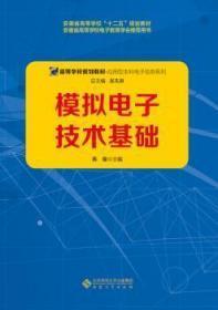 全新正版图书 模拟电子技术基础 陈蕴 编 安徽大学出版社 9787566414380 黎明书店