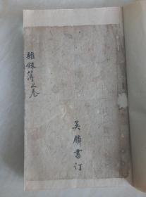 民国安庆地区吴氏后人,,吴麟书手抄诗文,对联上下二册。