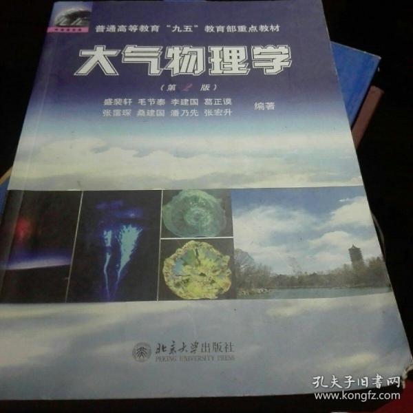 """大气物理学(第2版)/普通高等教育""""九五""""教育部重点教材"""