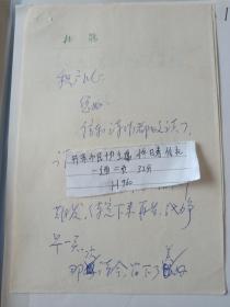 丹东市民协主席佟畴信札 一通二页 32开