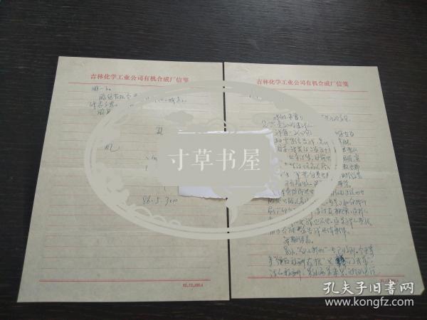 著名诗人潘峰信札一通二页16开
