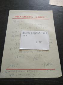 著名作家宋国勋信札一通一页16开