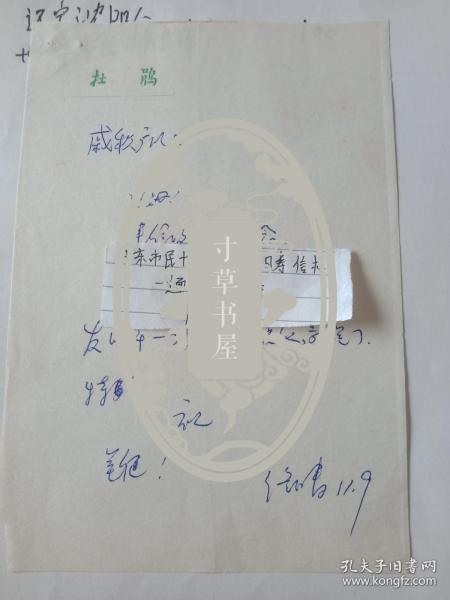 丹东市民协主席佟畴信札 一通一页 32开
