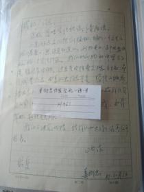 姜衍忠作家信札 一通一页