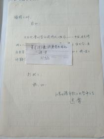 著名诗人达黄先生信札 一通一页