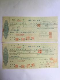 抗战时期(1943年)江西瑞金县司法史料两张一组。。行政事务县长马鲲钤印,看守所所长兼监狱长冯鹤年钤印。