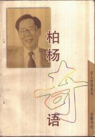 文人妙语系列 柏杨奇语