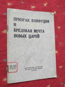 孔老二的亡灵和新沙皇的迷梦 [俄文版]