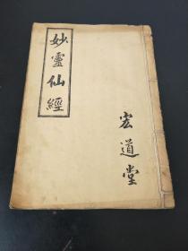 首见!民国宏道堂印本《妙灵仙经》,全一册,品如图
