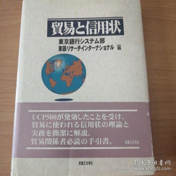 【日文原版】贸易と信用状(中文名:《贸易与信用证》)