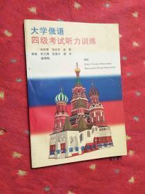 大学俄语四级考试听力训练