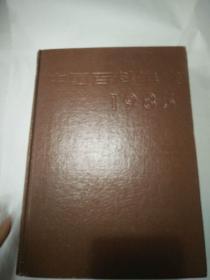 中国百科年鉴1985