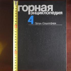 矿业百科全书(俄文版,第4册)