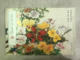 荣宝斋画谱7