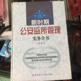 新时期公安监所管理实务全书全4册