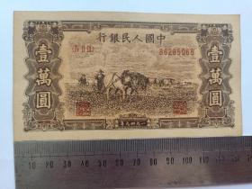 中国人民银行(壹万圆)1949年.