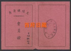1951年,大陆健身房会员证,新中国早期体育健身题材证书