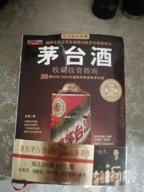 正版现货,茅台酒收藏投资指南(全新第2版)