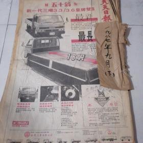 天天日报 1987.9月(下)
