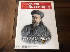 三联生活周刊 2014.27