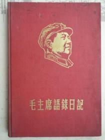 文革精品笔记本.日记本:毛主席语录日记(精装32开、空白未写过,内有多幅毛泽东语录诗词插图)