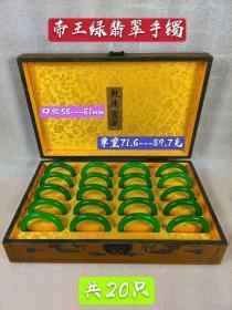 旧藏帝王绿翡翠手镯,翠质细腻油润,通透漂亮,全品完美,收藏佳品ll邮费自理