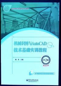 机械识图与AutoCAD技术基础实训教程