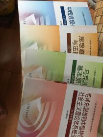 中国近代史纲要,思想道德修养与法律基础,马克思主义基本原理概论,毛泽东思想和中国特色社会主义理论体系概论 16-20年大学期间自用书目,少许笔记考试重点 所有书目不包邮,实际以寄出去的邮费为准