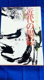 国内现货 八开 函套 4.5公斤 水墨美术大系15 近代的墨绘 1974年 讲谈社