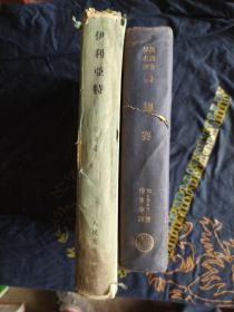 荷马史诗:伊利亚特 奥德赛,《伊利亚特》人民文学出版社1958年一版一印,《奥德赛》商务印书馆1934年3月初版,《荷马史诗》是两部长篇史诗《伊利亚特》和《奥德赛》的统称。两部史诗都分成24卷,伊利亚特》共有15693行,奥德赛》共有12110行。伊利亚特和奥德赛处理的主题分别是在特洛伊战争中,阿基琉斯与阿伽门农间的争端,以及特洛伊沦陷后,奥德修斯返回伊萨卡岛上的王国,与妻子珀涅罗珀团聚的故事。