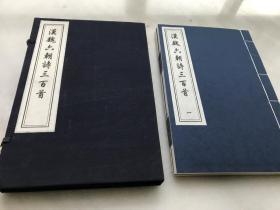 木刻《汉魏六朝诗三百首》一函二册全 中国书店2008年用民国原木板刷印 雕版印刷 宣纸线装