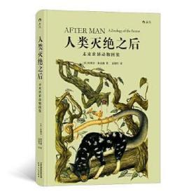 人类灭绝之后:未来世界动物图鉴