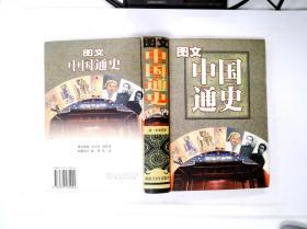 图文中国通史.史前史~战国