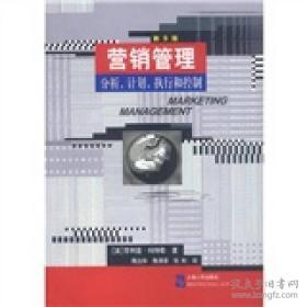 营销管理分析 计划 执行和控制第9版 科特勒;梅汝和 9787208032613