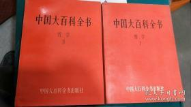 中国大百科全书 哲学(1.2)