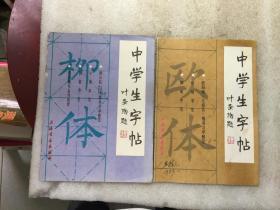 中学生字帖 柳体 欧体
