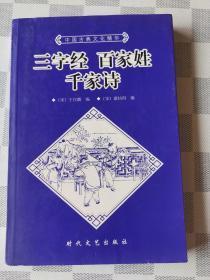 三字经  百家姓  千家诗(印数极少)