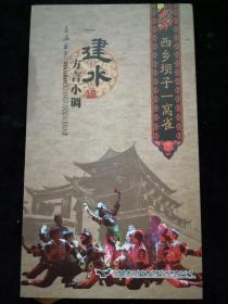 精装本DVD两碟装:《建水方言小调:西乡坝子一窝雀》