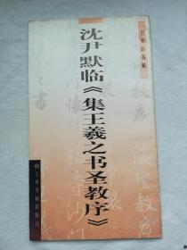 2001年7月一版一印沈尹默临《集王羲之书圣教序》