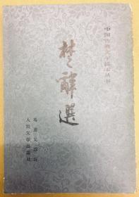 1958年1版【楚辞选】中国古典文学读本丛书
