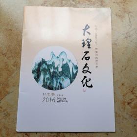 大理石文化:2016第三期。