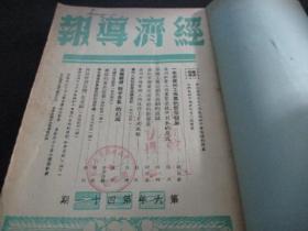 经济导报 1952年10-1953年4