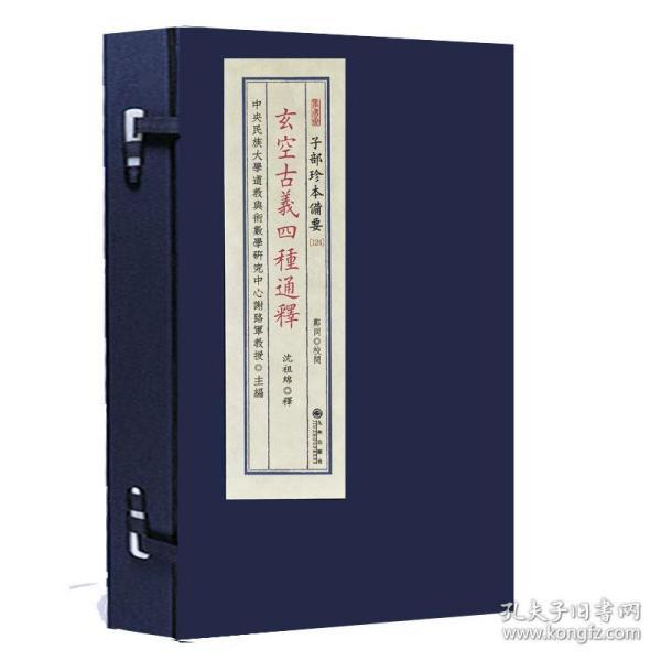 子部珍本备要第124种玄空古义四种通释全2册手工宣纸线装周易经 9787510849565