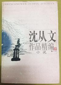 【沈从文作品精编】下册