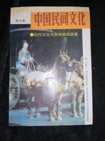 中国民间文化(第五集)—— 稻作文化与民间信仰调查