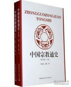 中国宗教通史上下两卷
