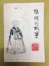 1978年1版【陆游的故事】插图本